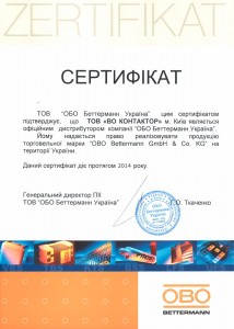 bettermann_certificate