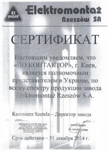 официальный дистрибьютор Elektromontaz Rzeszow S.A.