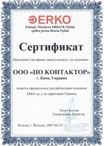 официальный дистрибьютор Erko