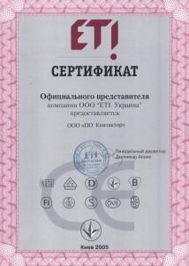 официальный дистрибьютор ETI