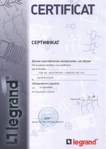 официальный дистрибьютор Legrand