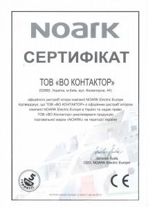 официальный дистрибьютор Noark