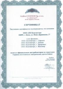 sabaj_certificate
