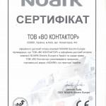 noark_certificate