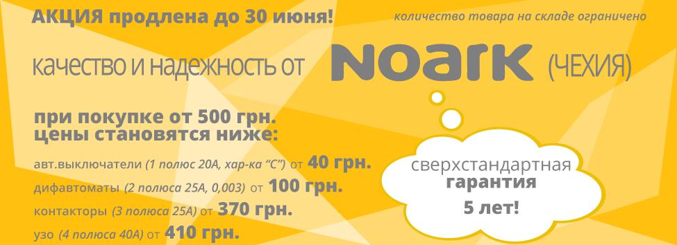 купить noark Киев, Украина