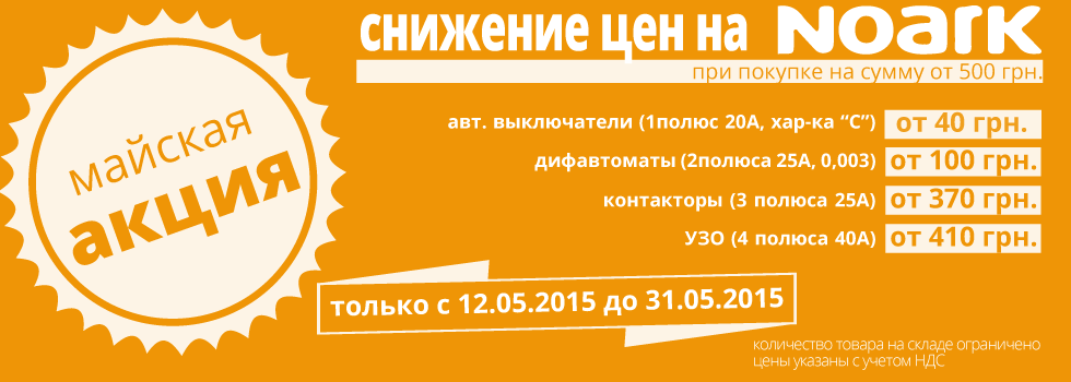 купить дифавтоматы, контакторы, автоматические выключатели, электрощиты Noark (Киев, Украина)