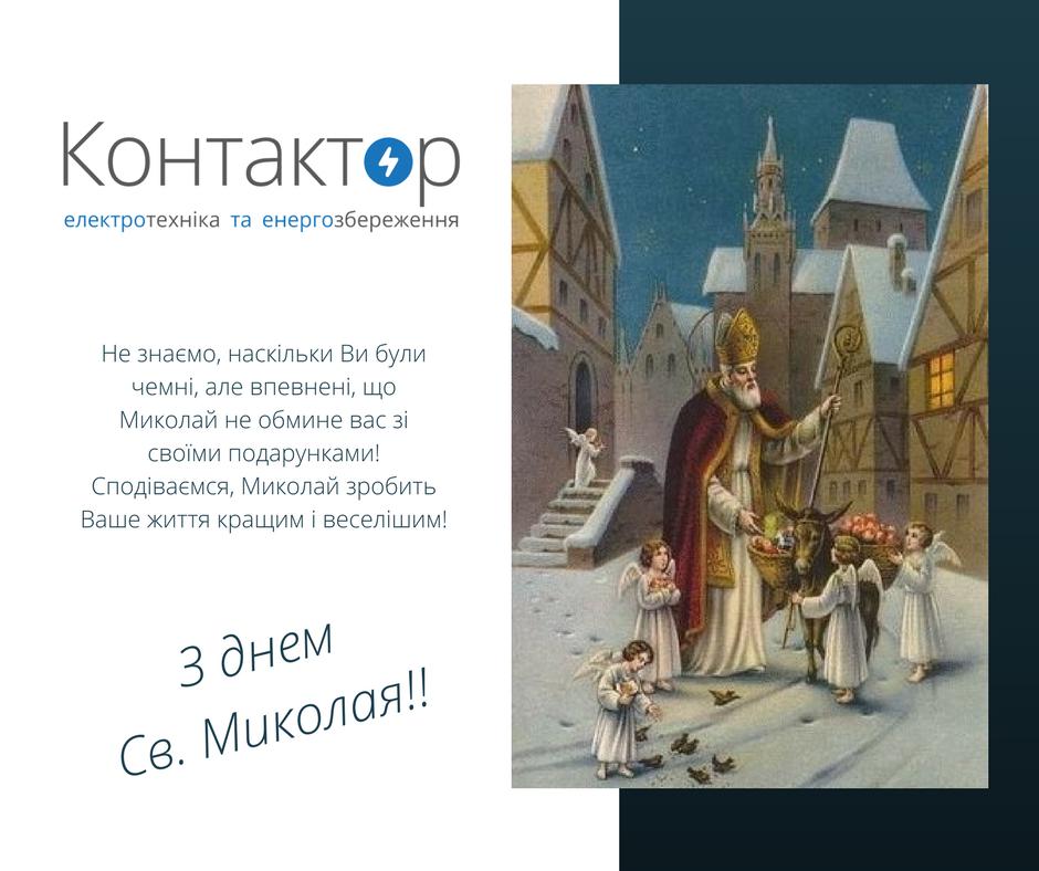 З днем Святого Миколая!!
