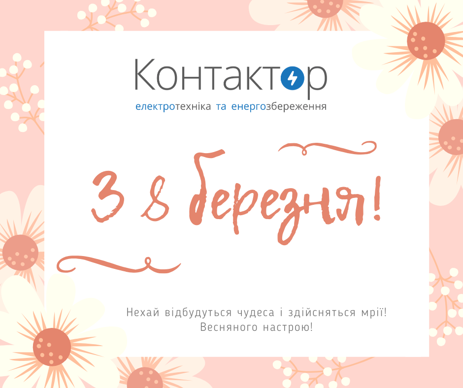 Персиковый Цветок 8 марта Поздравление Публикация в Facebook