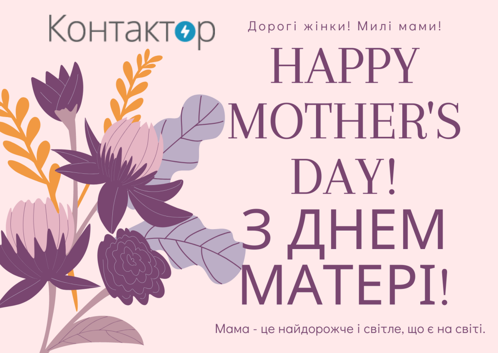 Pink Illustrated Floral Mother's Day Card