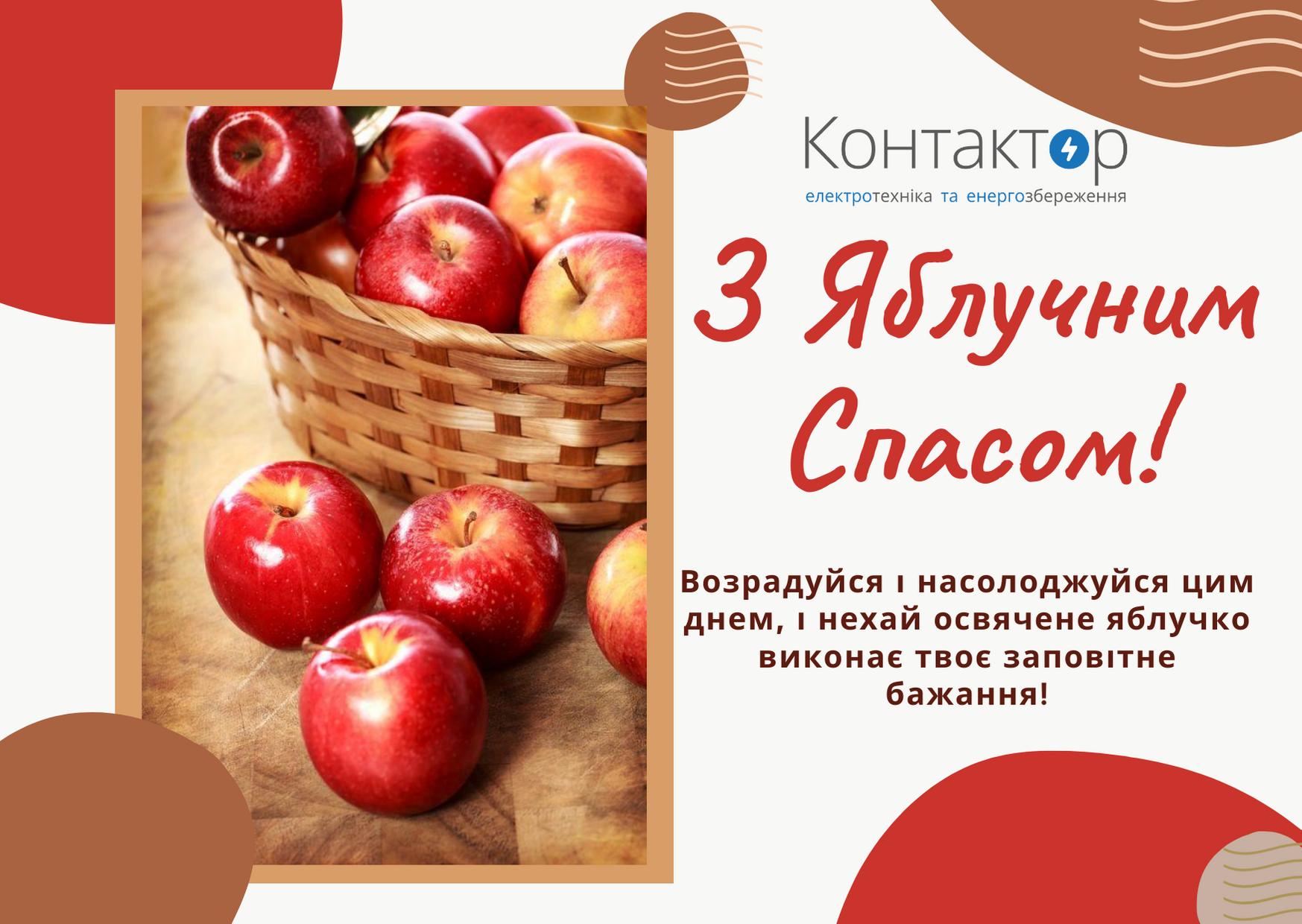 З Яблучним Спасом! (1)