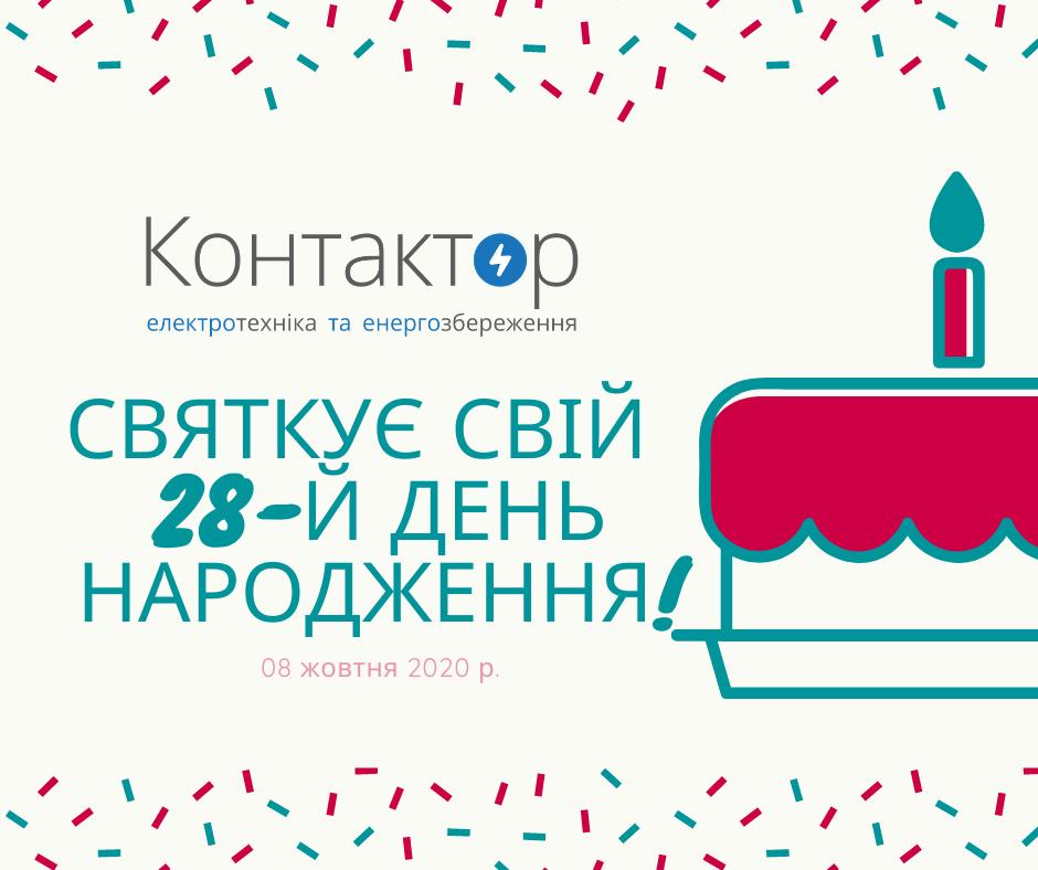 святкує свій 28-й День народження!